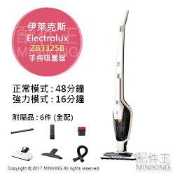 【配件王】日本代購 伊萊克斯 Electrolux ZB3325B 無線手持吸塵器 48分鐘 6配件