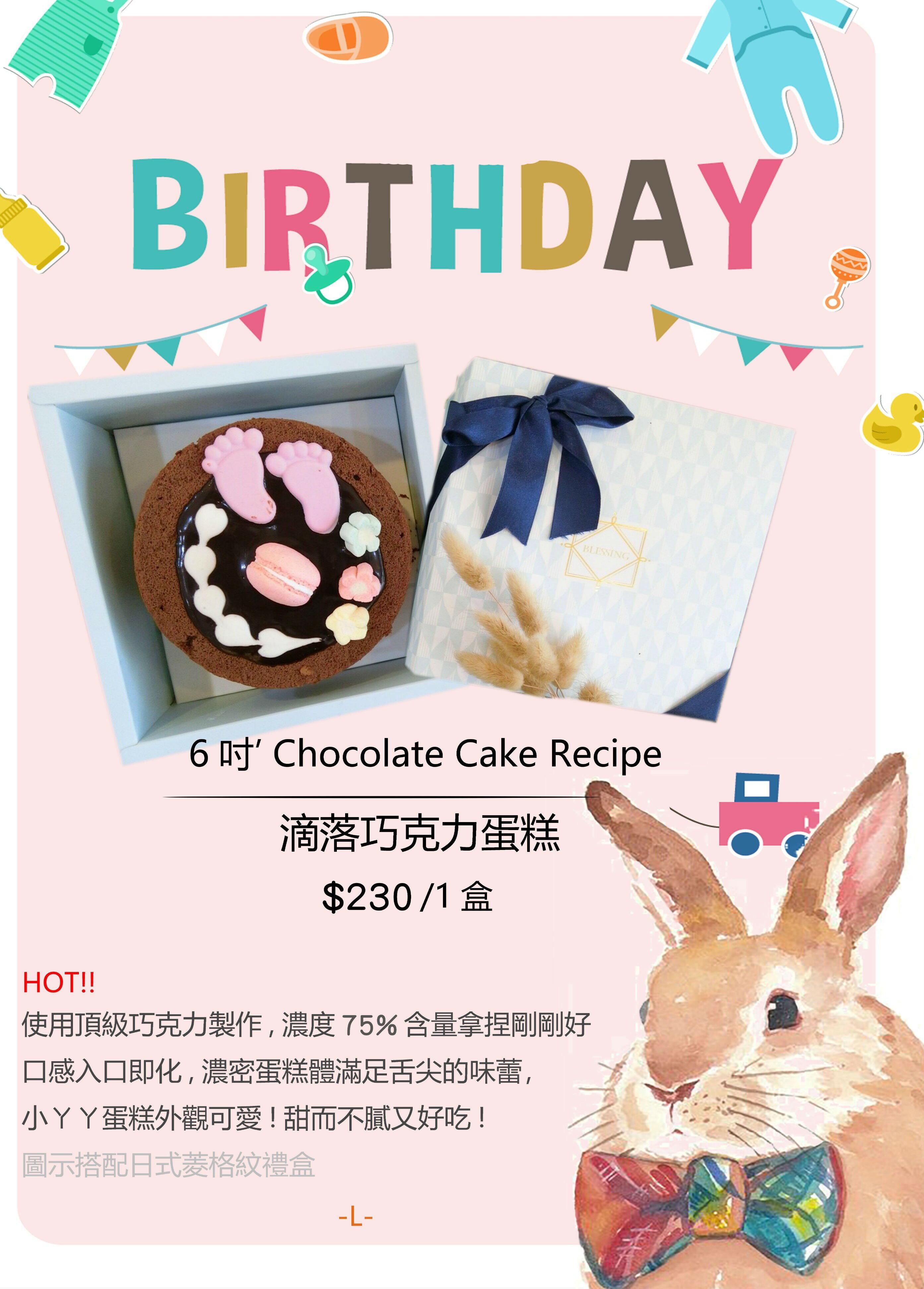 6吋Chocolate Cake Recipe 小ㄚㄚ滴落巧克力蛋糕 蛋糕/甜點/下午茶/彌月蛋糕