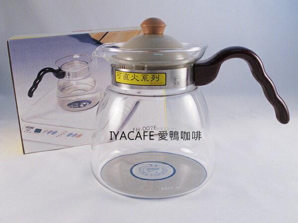 《愛鴨咖啡》FH-007/E 一屋窑 耐熱 玻璃 花茶壺 電磁爐可用 1200ml