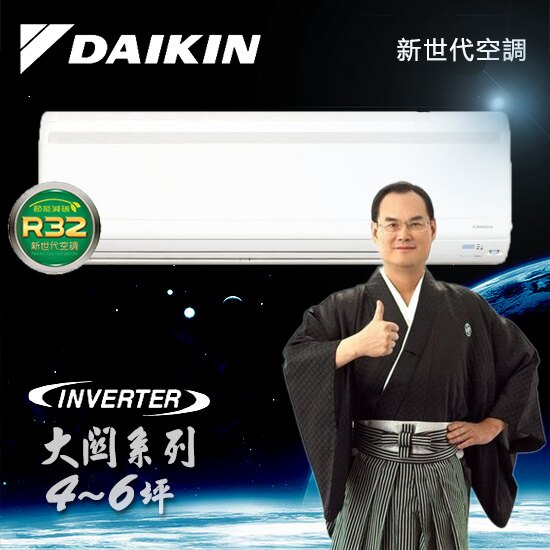 DAIKIN大金冷氣 大關系列 變頻冷暖 RXV28RVLT/FTXV28RVLT 含標準安裝