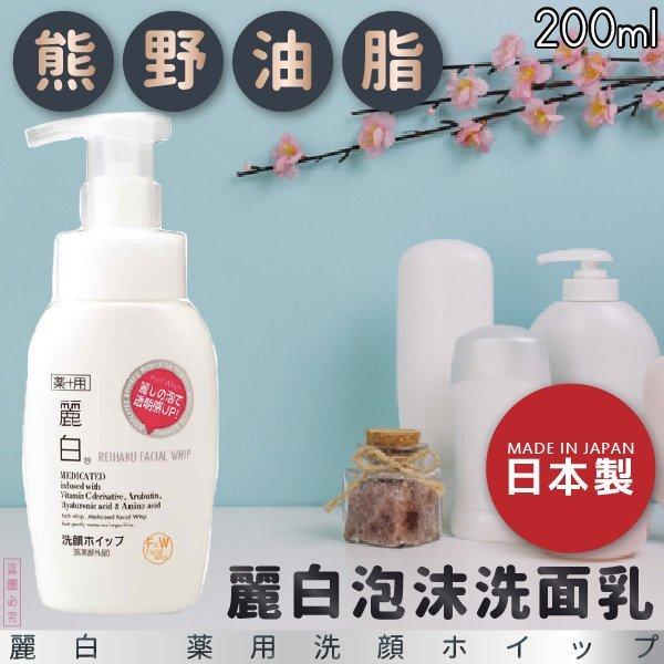品牌~熊野油脂~麗白泡沫洗面乳 200ml