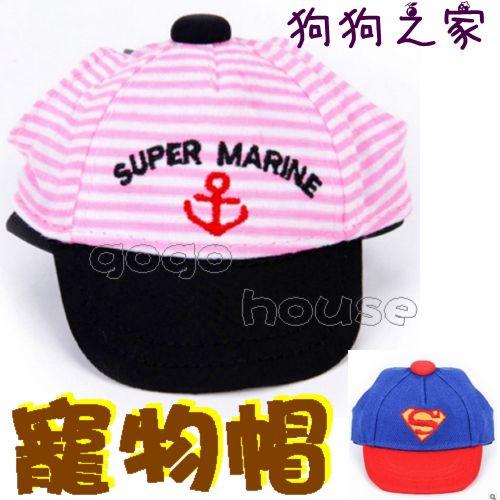 ☆狗狗之家☆寵物遮陽帽 棒球帽 休閒 帥氣 條紋海軍風 超人