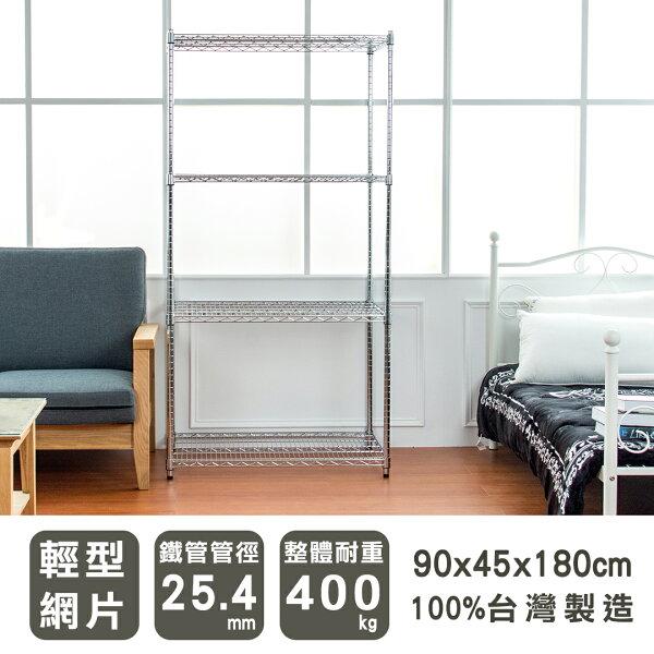 【dayneeds】荷重型90x45x180公分四層電鍍波量鐵架