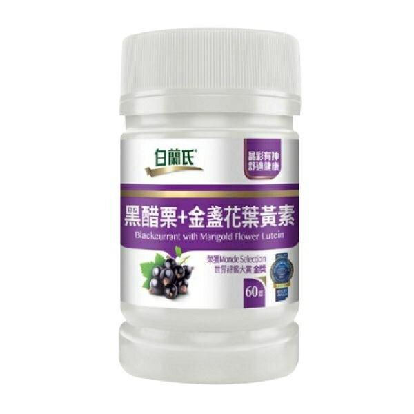 2019新包裝 白蘭氏 黑醋栗+金盞花葉黃素 60錠 / 盒◆德瑞健康家◆ 0