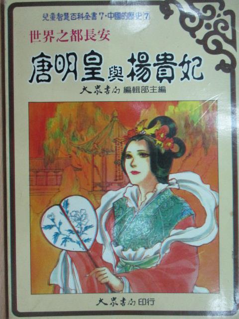 【書寶二手書T5/兒童文學_YKD】唐明皇與楊貴妃
