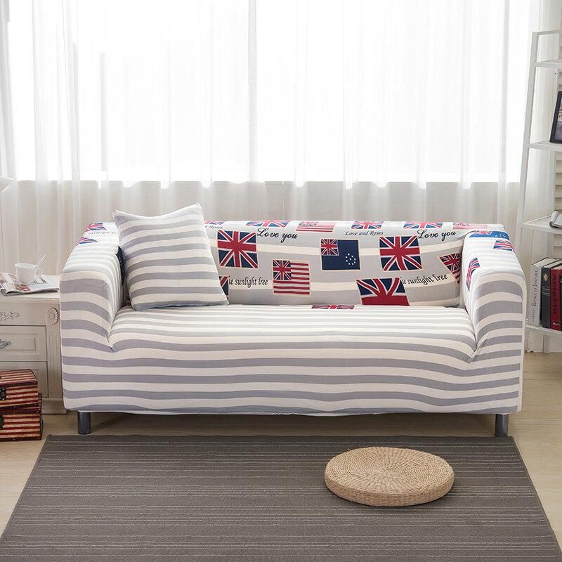 英倫時尚超彈力沙發套 沙發罩 沙發 推薦-1+2+3人座