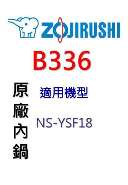 【原廠公司貨】象印 原廠原裝10人份黑金剛內鍋 B336。可用機型:NS-YSF18