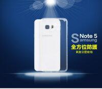 Samsung 三星到Ultimate- Samsung Note5 氣墊空壓 軟殼 手機殼 軟殼 清水套