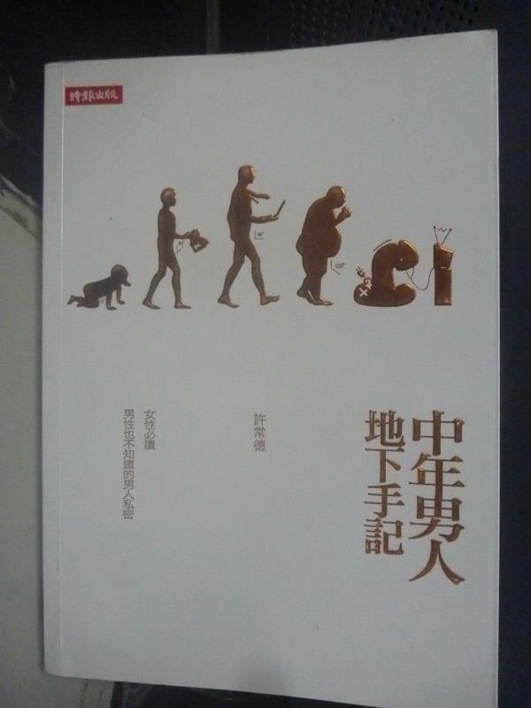 ~書寶 書T5/兩性關係_LKV~中年男人地下手記_許常德