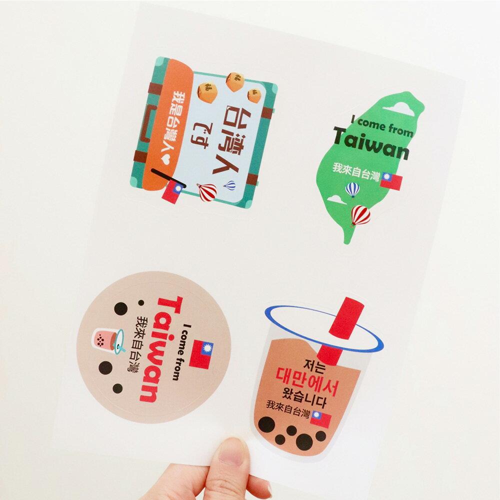 我是台灣人貼紙 奧莉薇閣獨家設計 行李箱貼紙