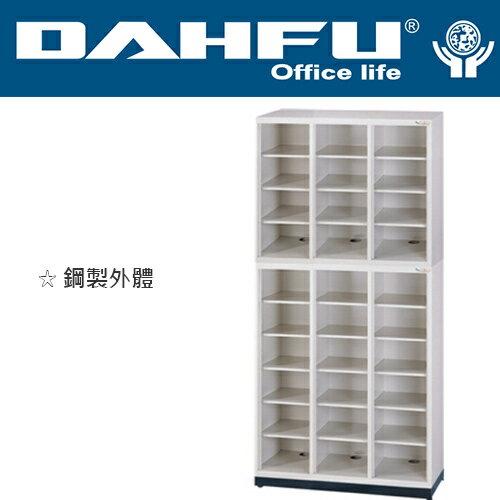 DAHFU 大富 MC-K-330P   鋼製多用途高級開放式鞋櫃-W890xD350xH1860(mm) / 個