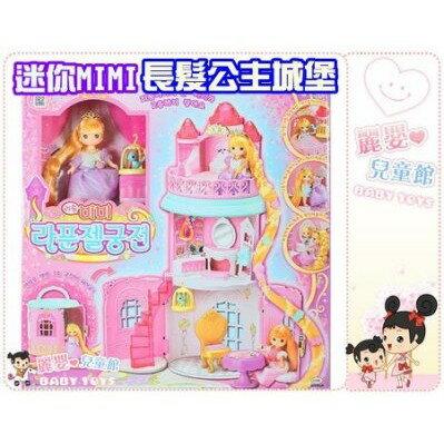麗嬰兒童玩具館~迷你MIMI長髮公主城堡-可收納成手提屋造型,附小配件及一位長髮公主.伯寶行公司貨.
