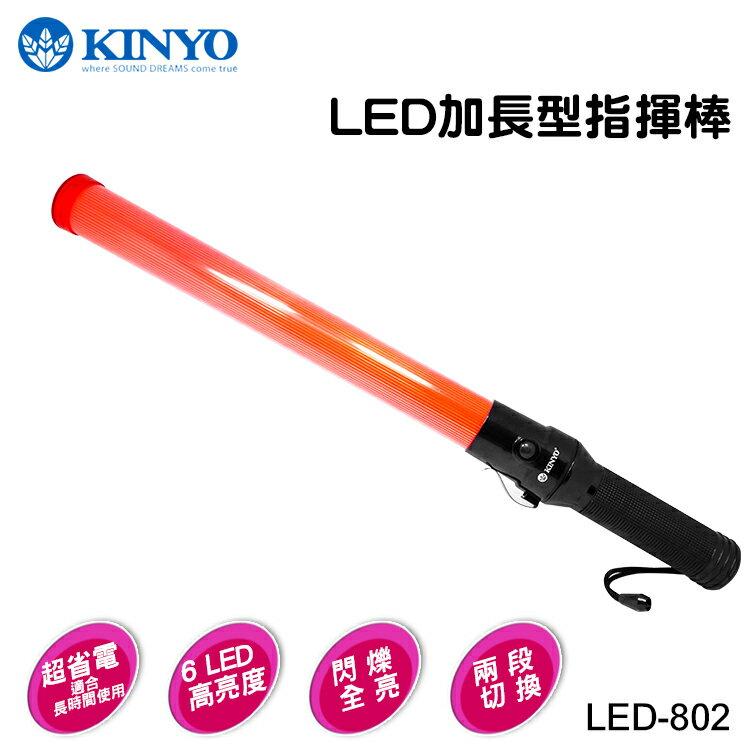 KINYO 耐嘉 LED-802 LED加長型指揮棒/警示/交通指揮/工地/交管/指揮/照明/安全警示/巡守隊/警戒/導護/交通管制/警衛巡守/道路指揮/保全/巡邏