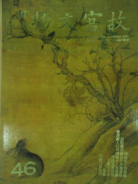 【書寶二手書T8/歷史_WGQ】故宮文物月刊_46期_禪畫與文人畫等