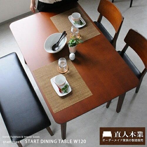 【日本直人木業】START生活美學餐桌椅(一桌2椅1長凳)