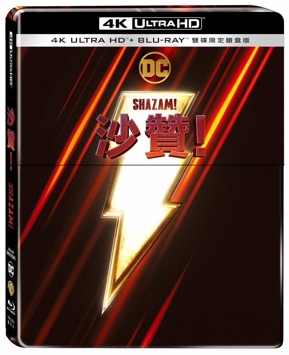 沙贊!UHD+BD 雙碟限定鐵盒版 BD