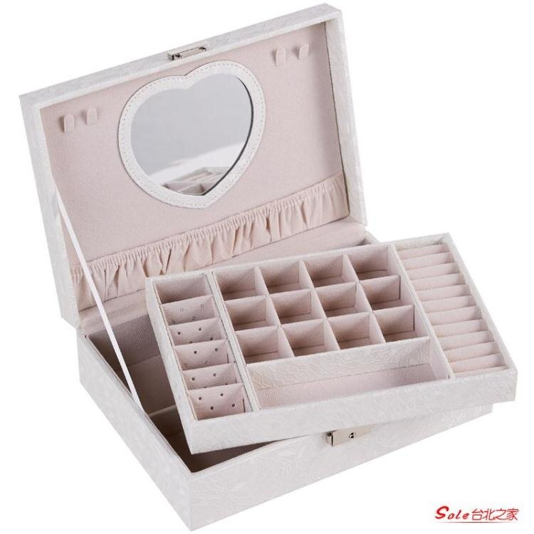 首飾盒 雙層大容量飾品收納盒手飾盒耳釘耳環戒指項鏈創意首飾盒