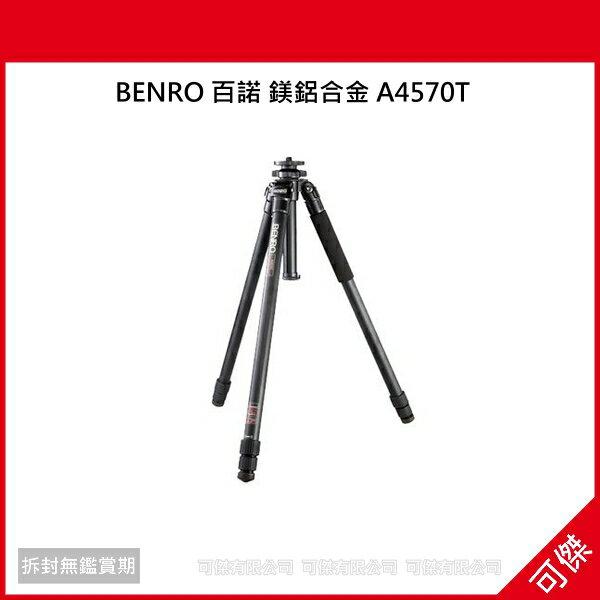 BENRO 百諾 鎂鋁合金 A4570T 百諾經典款腳架