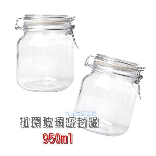 ~九元 ~扣環玻璃密封罐 950ml 玻璃罐 收納罐