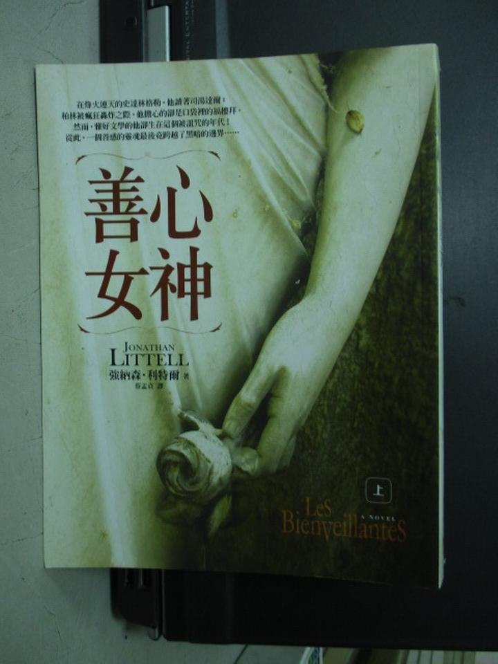 【書寶二手書T6/翻譯小說_NNR】善心女神(上)_強納森利特爾