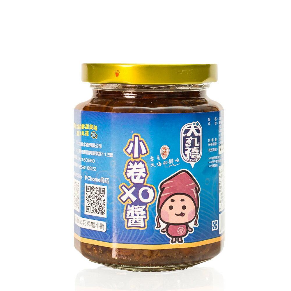 【蝦兵蟹將】小卷XO醬1罐(260克/罐)
