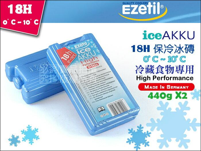 快樂屋♪ 德國製7~5020 EZetil~18H  冷藏~保冷冰磚440g 一組2入 適