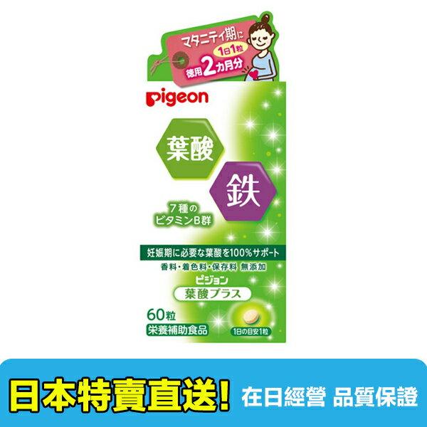 【海洋傳奇】日本pigeon 貝親  60日份【訂單滿3000元免運】 - 限時優惠好康折扣