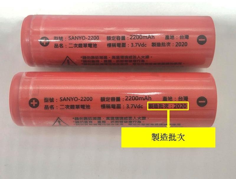 商檢合格 三洋2200mAh 鋰電池3.7V 頭燈電池 手電筒電池 三洋18650
