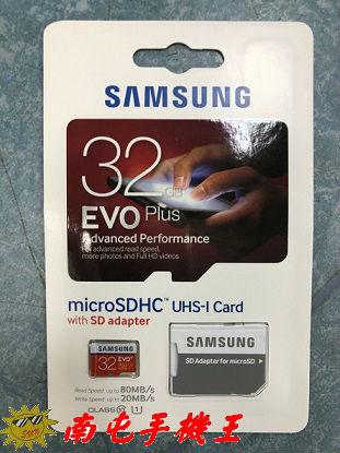 +南屯手機王+SAMSUNG EVO+ 32G 記憶卡 80MB/s microSDHC U1 轉10 附SD轉卡 【宅配免運費】