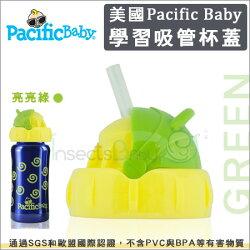 ✿蟲寶寶✿【美國Pacific Baby】學習吸管杯蓋 - 亮亮綠 /適用8M+寶寶學習