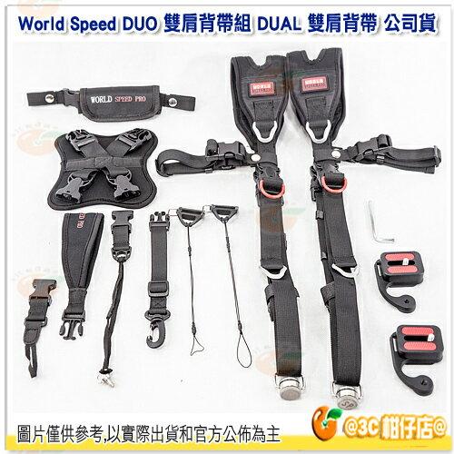World Speed PRO DUO 雙肩背帶組 DUAL 雙肩背帶 貨 快收背帶 快槍