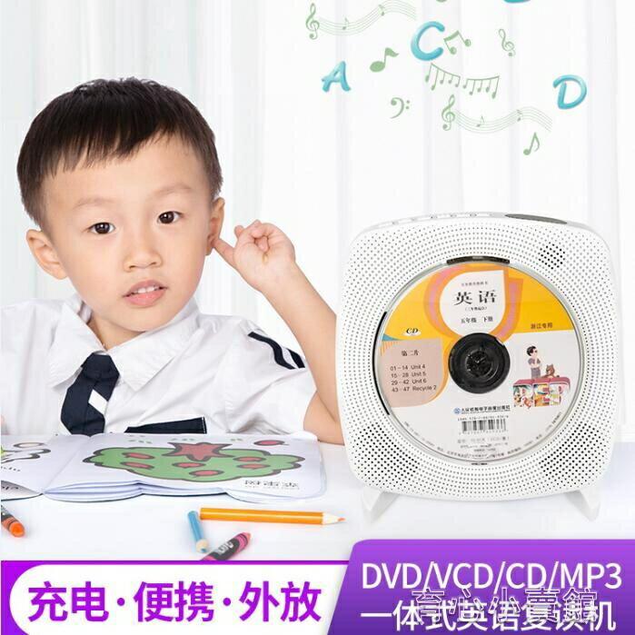 隨身聽KECAG英語CD播放器學生隨身聽復讀DVD胎教光盤專輯充電版便攜cd機禮物