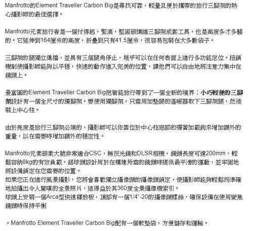 曼富圖 Manfrotto Element 碳纖維 旅行 三腳架 正成公司貨 MKELEB5CF-BH 3