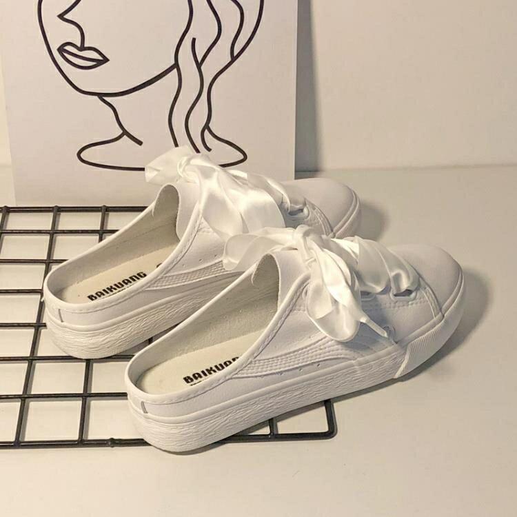 半拖鞋 新款半托小白鞋女百搭學生韓版平底網紅半拖無后跟帆布鞋