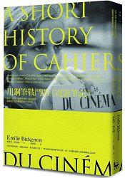 用鋼筆戰鬥的《電影筆記》:楚浮、高達、侯麥等電影大師的搖籃,探索現代電影藝術的六十年旅程