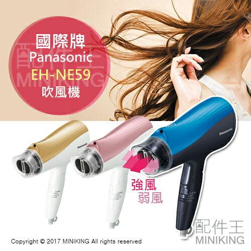 【配件王】現貨粉色 日本 2017 Panasonic 國際牌 EH-NE59 負離子吹風機 大風量 速乾吹頭設計