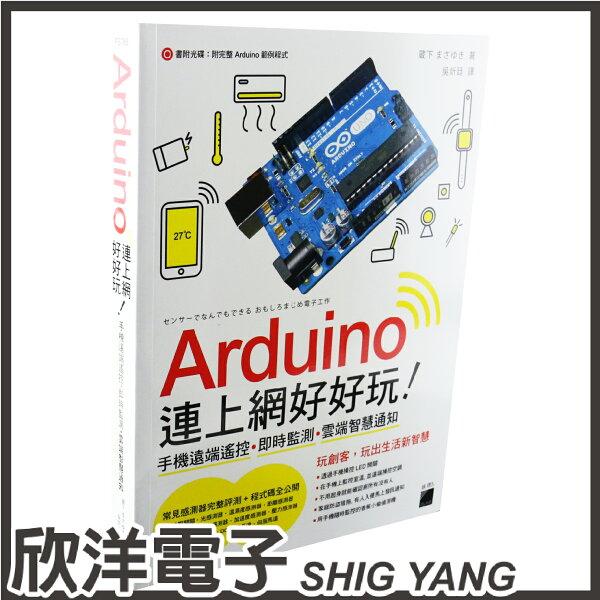 ※欣洋電子※Arduino連上網好好玩(FS788)手機遠端遙控即時監測雲端智慧通知