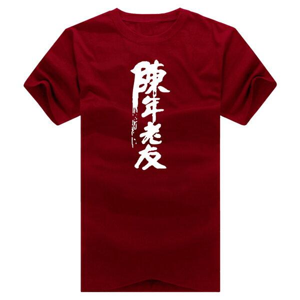 T恤 情侶裝 客製化 MIT台灣製純棉短T 班服◆快速出貨◆獨家配對情侶裝.陳年老友【YC292】可單買.艾咪E舖 8
