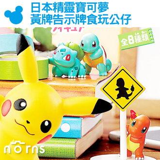 NORNS【日本精靈寶可夢黃牌告示牌食玩公仔】POKEMON盒玩玩具皮卡丘神奇寶貝擺飾 小火龍 附口香糖