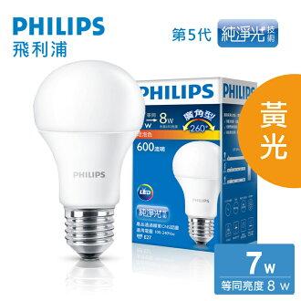 【飛利浦 PHILIPS LIGHTING】7W(600lm)廣角LED燈泡(第5代)-黃光3000K全電壓
