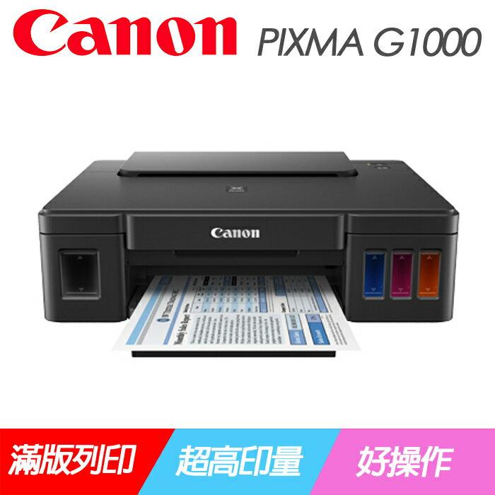Canon 佳能 PIXMA G1000原廠大供墨印表機《免運》(內附原廠隨機墨水1組)