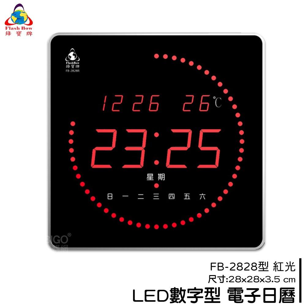 熱銷好物➤鋒寶 FB-2828 LED電子日曆(紅光) 時鐘 鬧鐘 電子鐘 數字鐘 掛鐘 電子鬧鐘 萬年曆 日曆
