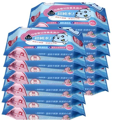 【奇買親子購物網】貝恩EDI超純水嬰兒保養柔濕巾/20抽x12包/(無香料)【蘋果報導超夯baby進口品】