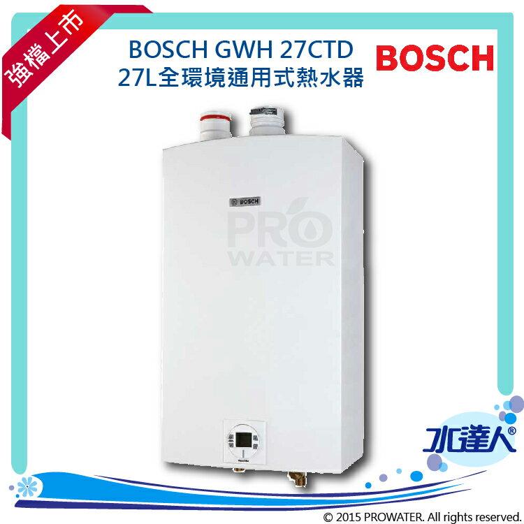 <br/><br/>  【水達人】BOSCH熱水器 27L全環境通用式熱水器/GWH 27CTD(可享免費到府安裝)<br/><br/>