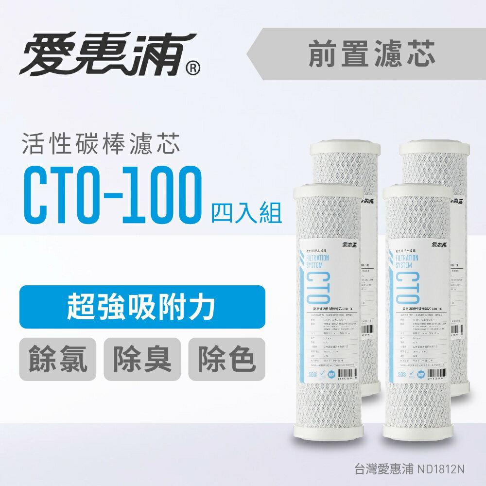 愛惠浦 10英吋前置CTO活性碳棒濾芯4支_CTO-100