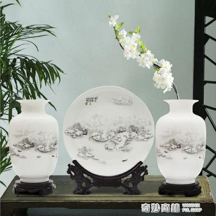 【快速出貨】景德鎮陶瓷器小花瓶擺件家居裝飾品現代新中式酒櫃客廳博古架工藝 聖誕節全館免運
