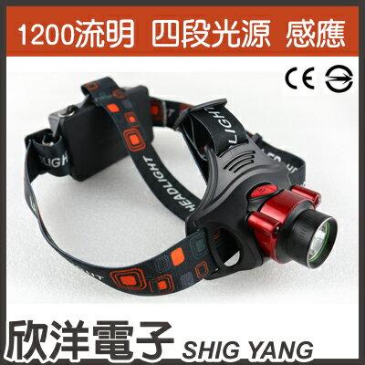 ※ 欣洋電子 ※ SHYGUANG 祥光牌 1200流明LED白光調焦頭燈 (SK-1046W) 充電式 四段光源 紅光雷射