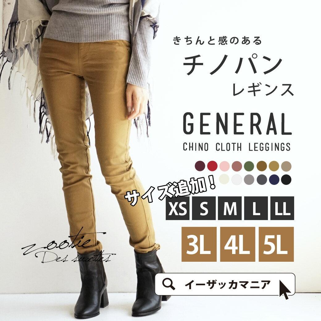 e-zakka 女士緊身內搭褲-日本必買 代購/日本樂天代購