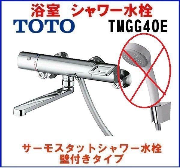 現貨 TOTO 日本進口 TMGG40E 無蓮蓬握把 溫控 控溫 恆溫 恆溫沐浴龍頭