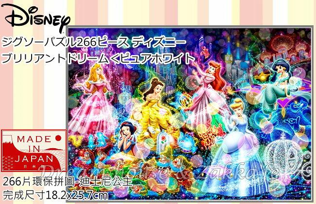 日本原裝進口 迪士尼 Disney 公主 / 迪士尼公主 環保 拼圖 266片 《 日本製 》★ 夢想家精品生活家飾 ★  - 限時優惠好康折扣